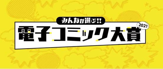 「みんなが選ぶ!!電子コミック大賞2021」が決定!