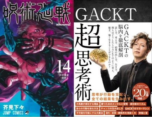 「honto」週間ストア別ランキング発表(2021年1月10日~1月16日) 『呪術廻戦』が通販ストアランキング上位を席巻