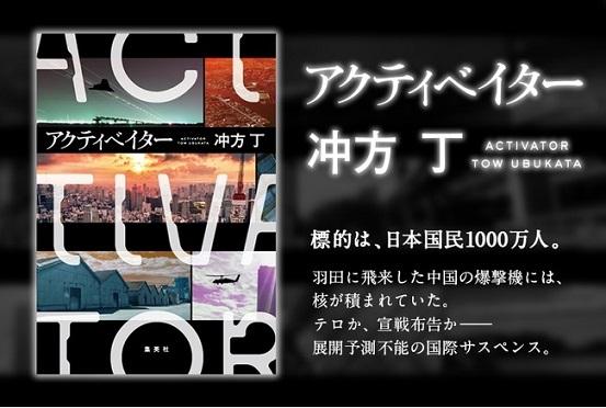 冲方丁さん新作小説『アクティベイター』が期間限定で全文無料公開!