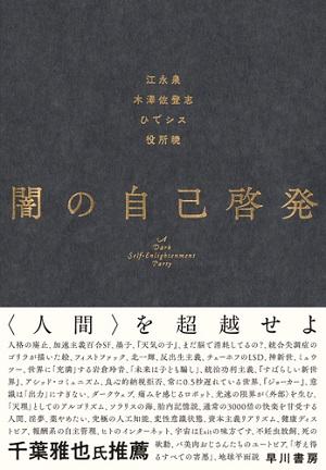 『闇の自己啓発』(著:江永泉さん、木澤佐登志さん、ひでシスさん、役所暁さん)