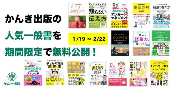 かんき出版が一般書15冊を期間限定で全文無料公開!