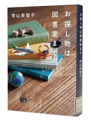 青山美智子さん著『お探し物は図書室まで』(ポプラ社)