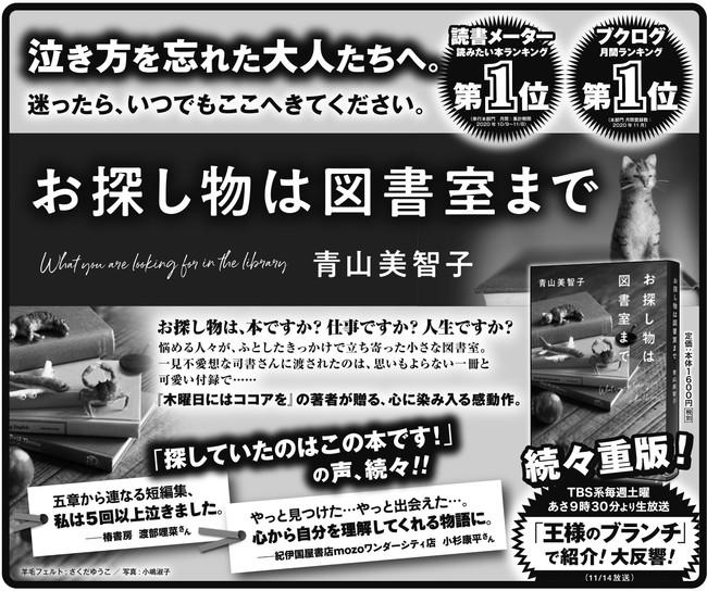 2020年12月12日毎日新聞朝刊に掲載された広告