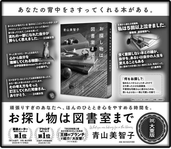 2020年12月27日に読売新聞朝刊に掲載された広告