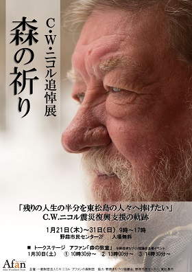 C.W.ニコルさん追悼展「森の祈り」が宮城・東松島市で開催