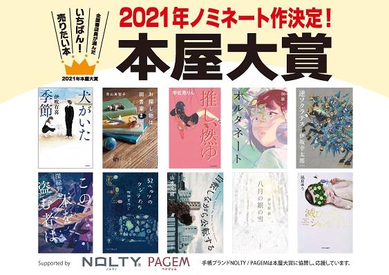 「2021年本屋大賞」ノミネート作が決定!