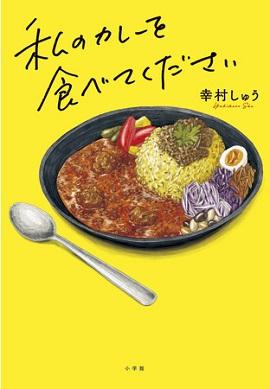 幸村しゅうさん著『私のカレーを食べてください』