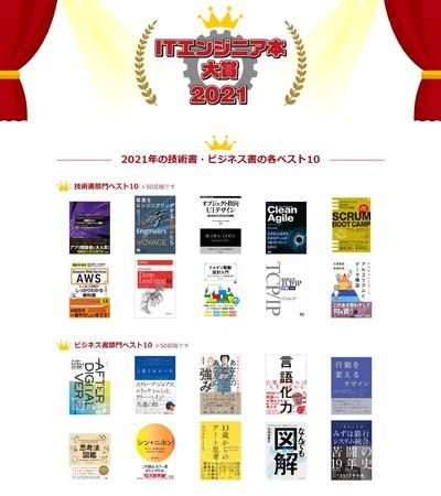 「ITエンジニア本大賞2021」技術書・ビジネス書の各ベスト10を発表