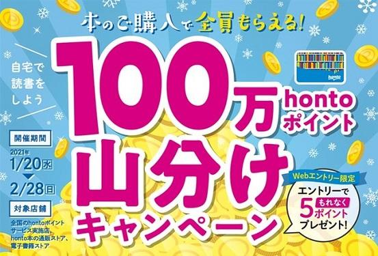hontoが本の購入で全員もらえる「100万ポイント山分けプレゼント」開催!