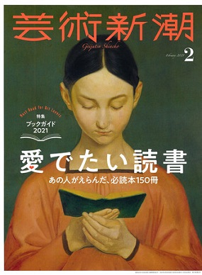 『芸術新潮』2月号
