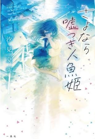 汐見夏衛さん著『さよなら嘘つき人魚姫』(装画:みっ君さん)