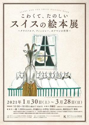 「こわくて、たのしいスイスの絵本展」が神戸ファッション美術館で開催