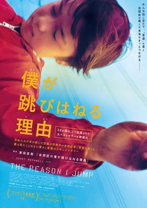 東田直樹さん『自閉症の僕が跳びはねる理由』が映画化