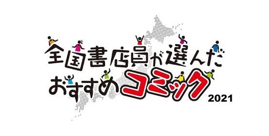 「全国書店員が選んだおすすめコミック2021」が決定!