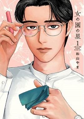 (c)和山やま/祥伝社 FEEL comics
