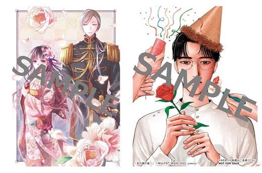 ▲オリジナルイラストカード (c)Akumi Agitogi Licensed by KADOKAWA CORPORATION (c)Rito Kohsaka/SQUARE ENIX (c)和山やま/祥伝社 FEEL comics