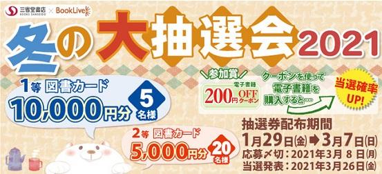 三省堂書店×ブックライブ(BookLive!)「冬の大抽選会2021」を開催!