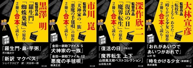 日本を代表する名監督の映画原作を2作一緒に電子書籍で読もう!