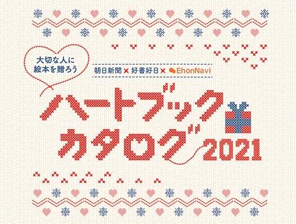 ブックフェア「今、伝えたい、贈りたい ハートブックカタログ2021」を開催