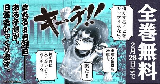 新井英樹さんの作品が期間限定で全巻無料!