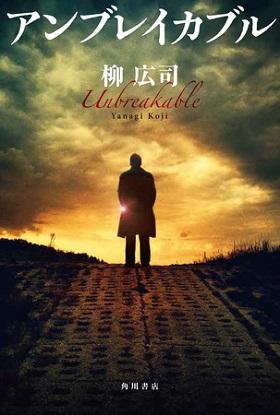 柳広司さん著『アンブレイカブル』(KADOKAWA)