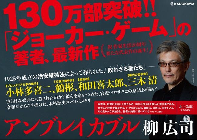 柳広司さん『アンブレイカブル』KADOKAWA/書店用パネル