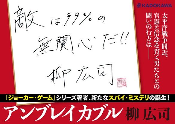 柳広司さん『アンブレイカブル』KADOKAWA/書店用POP