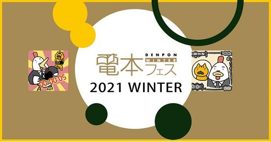 幻冬舎が冬の電子書籍キャンペーン「電本フェス2021」開催 (C)たかしまてつを/幻冬舎