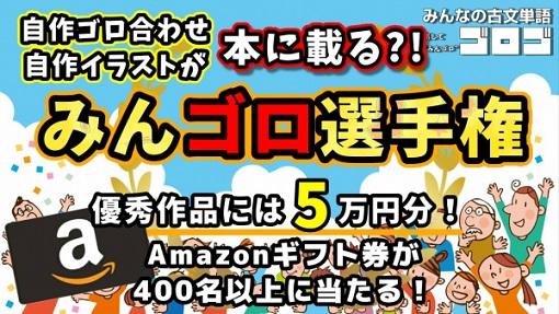 「みんゴロ選手権」結果発表!
