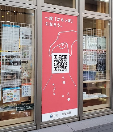 フライヤー×高知の書店大手「金高堂書店」がビジネス書の販促で提携
