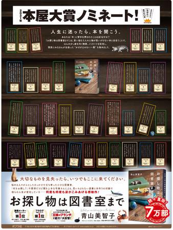 完成イメージ(2月21日毎日新聞朝刊掲載予定)