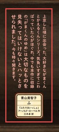 著者・青山美智子さんコメント