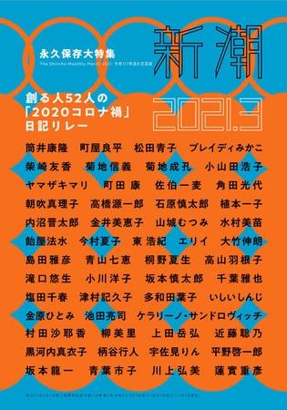 『新潮』2021年3月号表紙