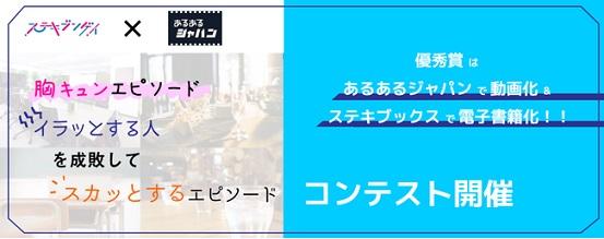 ステキブンゲイ×あるあるジャパンが「胸キュンエピソード」「イラッとする人を成敗してスカッとするエピソード」コンテスト開催!