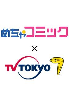 「めちゃコミック」×テレビ東京がコラボコンテスト「僕を主人公にした漫画を描いてください!それをさらにドラマ化もしちゃいます!!」開催