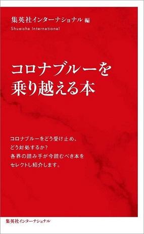 『コロナブルーを乗り越える本』(表1)