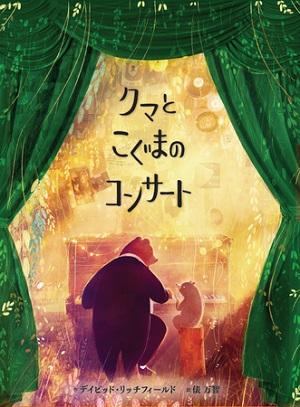 『クマとこぐまのコンサート』(作:デイビッド・リッチフィールドさん/訳:俵万智さん/ポプラ社刊)