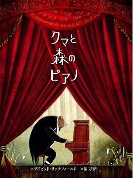 『クマと森のピアノ』(作:デイビッド・リッチフィールドさん/訳:俵万智さん/ポプラ社刊)