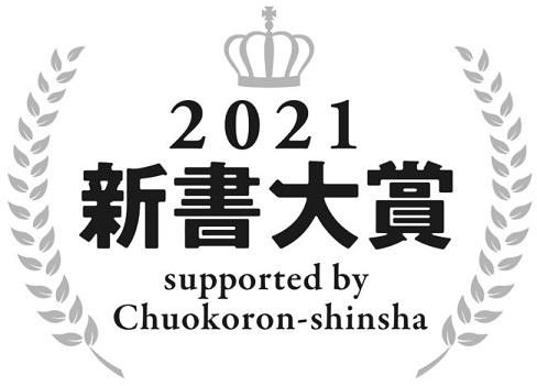 「新書大賞2021」が決定!