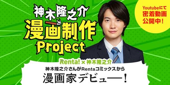 神木隆之介さんがRenta!で漫画執筆に初挑戦!