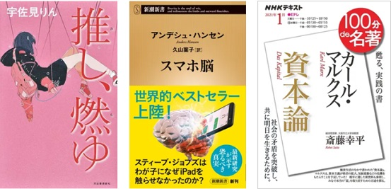 「honto」2020年12月月間ランキング 宇佐見りんさん芥川賞受賞作『推し、燃ゆ』が総合1位