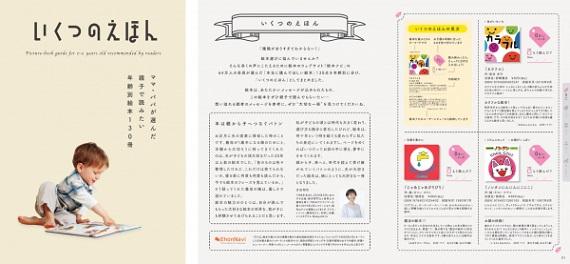 日本出版販売×絵本ナビが絵本ガイド「いくつのえほん2021」を全国の書店で配布