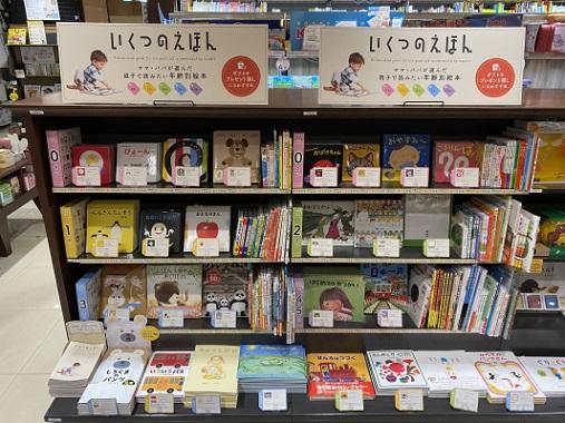 ▲書店での展開の様子(写真協力:文教堂二子玉川店)