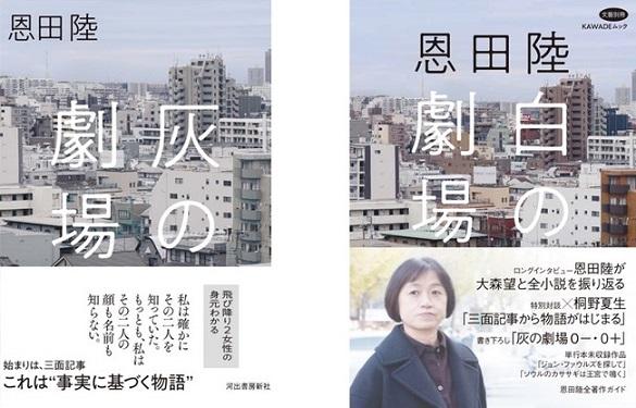 恩田陸さん小説『灰の劇場』&ムック『恩田陸 白の劇場』が同時刊行!