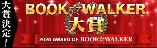 BOOK☆WALKER大賞2020が決定!