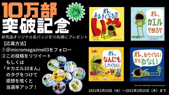 カエルくんのちょっぴり哲学絵本シリーズが累計10万部突破!非売品オリジナル缶バッジが当たるキャンペーンを開催