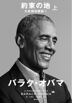 バラク・オバマさん著『約束の地 大統領回顧録Ⅰ』上巻