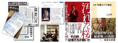 第20回 早稲田ジャーナリズム大賞大賞作品