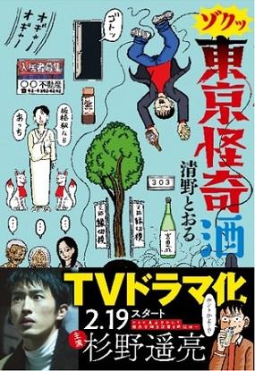 清野とおるさん著『ゾクッ 東京怪奇酒』
