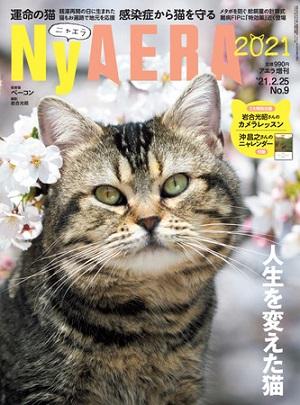 AERAがネコ化!『NyAERA(ニャエラ)』が今年も発売!